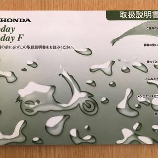 ホンダ(ホンダ)のHONDA AF67 TodayF 取扱説明書 中古 2010年5月版(カタログ/マニュアル)