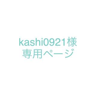 ノエビア(noevir)のkashi0921様 専用ページ(日焼け止め/サンオイル)