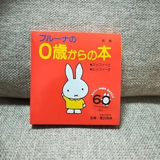 講談社 - ミッフィー 絵本