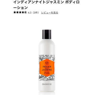 THE BODY SHOP - ボディローション
