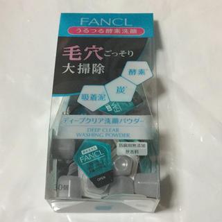 ファンケル(FANCL)のファンケル ディープクリア 洗顔パウダー(洗顔料)