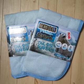 接触冷感枕パット2枚セット