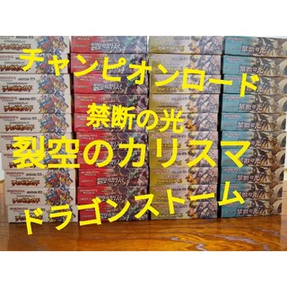 ポケモン - 5月19日〜5月22日限定価格 新品未開封 ポケモンカードBOX  シュリンク付
