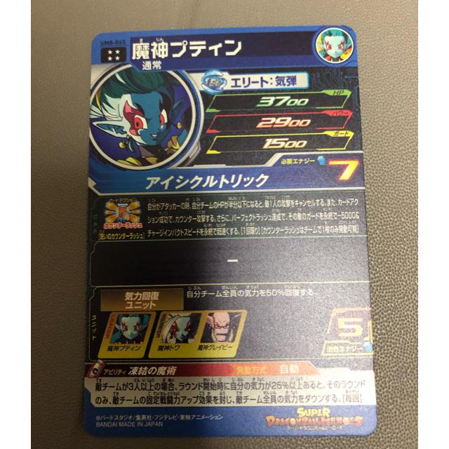 ドラゴンボール(ドラゴンボール)の美品 魔神プティン エンタメ/ホビーのトレーディングカード(シングルカード)の商品写真