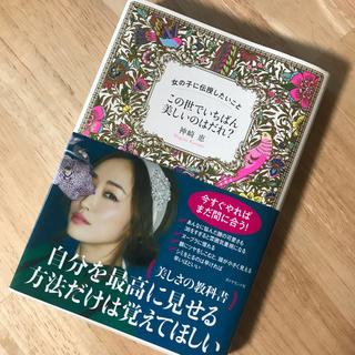 ダイヤモンドシャ(ダイヤモンド社)の神崎 恵 女の子に伝授したいこと この世でいちばん美しいのはだれ? (ノンフィクション/教養)