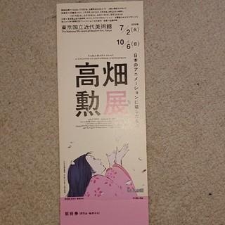 高畑勲展 招待券一枚 割引券一枚付き。(美術館/博物館)
