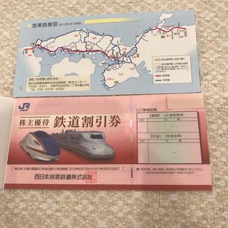 JR - JR西日本株主優待券