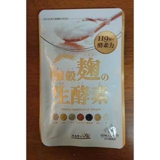 雑穀麹の生酵素  60粒 (新品未使用)