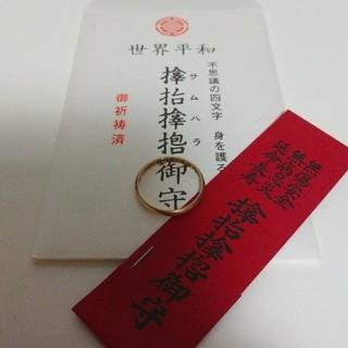【激レア】サムハラ神社 御守り指輪 『御神環』(K18製・21号)