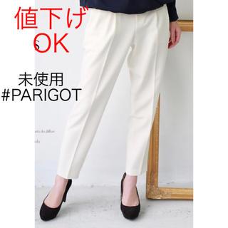 パリゴ(PARIGOT)の【新品 未使用】19SSパリゴ 34サイズ パンツ 通勤(カジュアルパンツ)