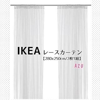 IKEA - 新品未開封 IKEA イケア LILL ネットカーテン1組 レースカーテン