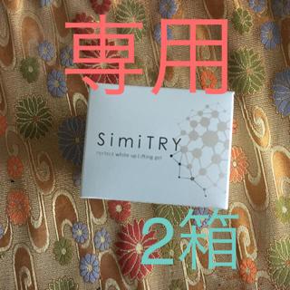 シミトリー