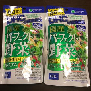 ディーエイチシー(DHC)のDHC パーフェクト野菜 60日分2袋(その他)