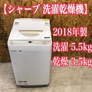 SHARP - 地域限定送料無料!きれい目!シャープ 洗濯乾燥機 洗濯5.5kg 乾燥3.5kg
