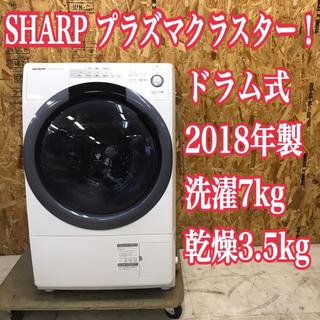 シャープ(SHARP)の地域限定送料無料!高年式!シャープ ドラム式洗濯機 洗濯7kg 乾燥3.5kg(洗濯機)