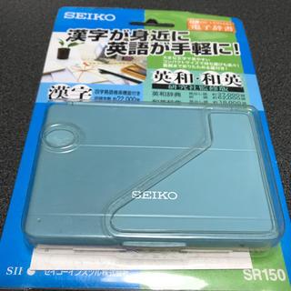 SEIKO - 【新品未開封】SEIKO 電子辞書  SR150