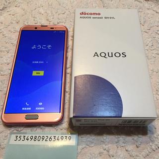 シャープ(SHARP)のはな様専用【未使用品】AQUOS sense2 SH-01L ピンク(スマートフォン本体)