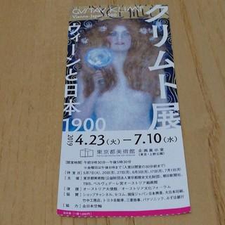 クリムト展チケット(使用済)