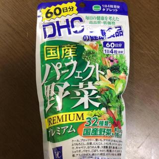 ディーエイチシー(DHC)のDHC パーフェクト野菜(その他)