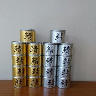 伊藤食品 美味しい 鯖水煮 9缶 鯖味噌煮 9缶 計18缶