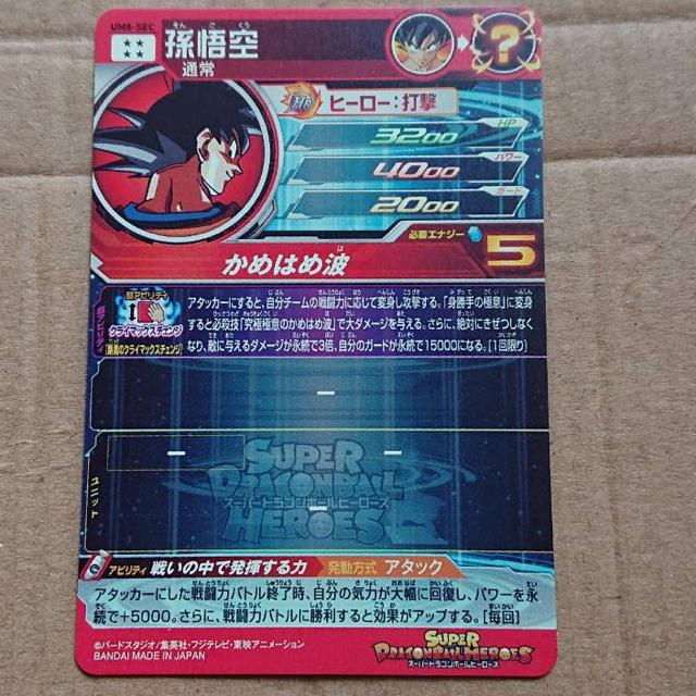 ドラゴンボール(ドラゴンボール)の美品 孫悟空 エンタメ/ホビーのトレーディングカード(シングルカード)の商品写真