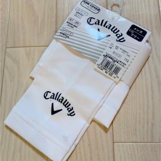 Callaway - 新品■2,700円【キャロウェイ】メンズ アームカバー  ホワイト