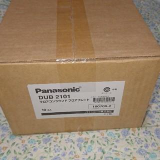 パナソニック(Panasonic)のDUB2101 フロアコンラウンドフロアプレート 10コ入(その他)