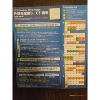 東京ヤクルトスワローズ - 東京ヤクルトスワローズ Swallows Crew特典外野指定席B/C引換券1枚