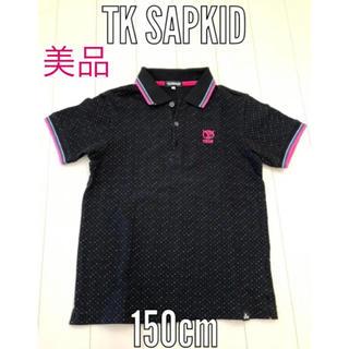 ティーケー(TK)の美品 TK SAPKID ポロシャツ 150cm(Tシャツ/カットソー)