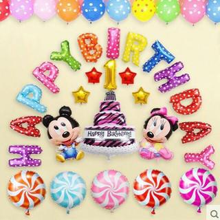 ミッキーミニーのカラフル誕生日バルーンセット♡数字・文字カラー変更可♡送料無料(キャラクターグッズ)