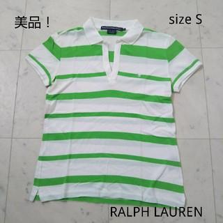 ラルフローレン(Ralph Lauren)の美品! ラルフローレン ☆ ポロシャツ  S(ポロシャツ)