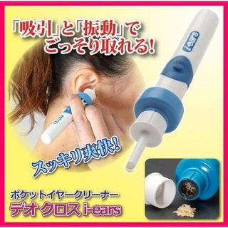 耳掃除器 耳かき 電動 イヤークリーナー 耳掃除 ヒカキン絶賛 吸引