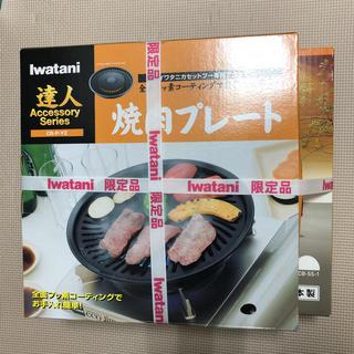 Iwatani - イワタニ iwatani カセットコンロと焼肉プレート 新品未使用