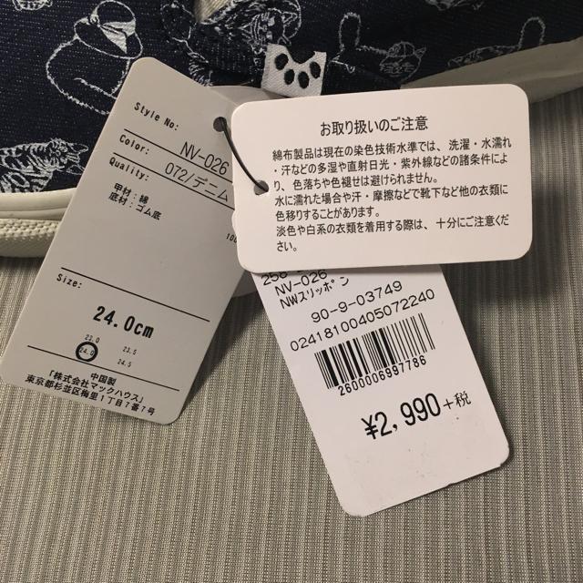 ニャンズワールド スリッポン 猫柄 ブルー レディースの靴/シューズ(スリッポン/モカシン)の商品写真