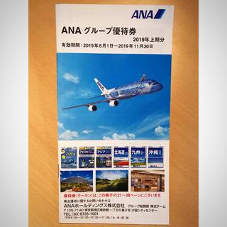 ANA(全日本空輸) - ANAの株主優待クーポン券