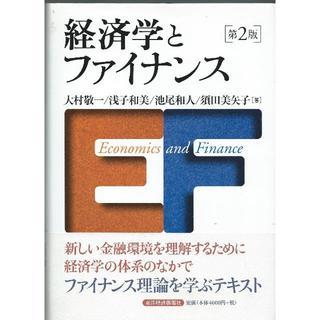 経済学とファイナンス(ビジネス/経済)