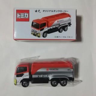 非売品 出光オリジナルタンクローリー トミカ 新品です❗