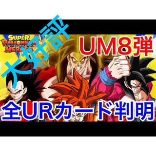 ドラゴンボール(ドラゴンボール)のドラゴンボールヒーローズ UM8 配列表(シングルカード)