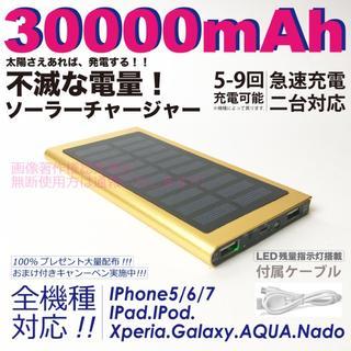 30000mah大容量ソーラーモバイルーバッテリー  ゴールド
