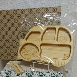 ファミリア(familiar)の【新品】★FUNFAM★ ベビー 食器 となりのトトロ・ねこバス セット(離乳食器セット)