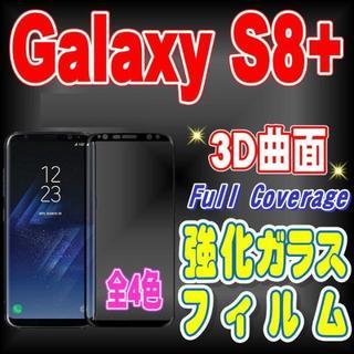 Galaxy S8+ 【SC-03J/SCV35】 3D曲面 ガラスフィルム