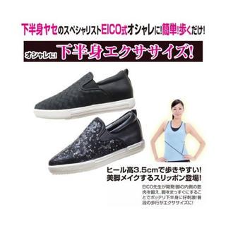 スリムコーチ エクササイズデザインスリッポン 24.0cm  (スニーカー)