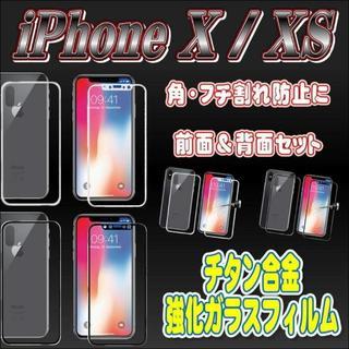 iPhone X/Xs対応★前面&背面セット★チタン合金 強化ガラスフィルム