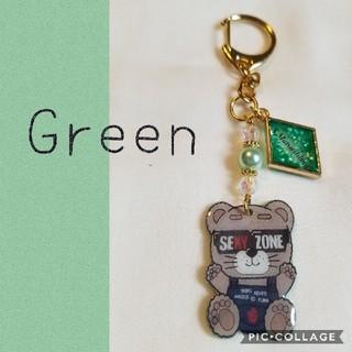 セクシー ゾーン(Sexy Zone)のセクベアキーホルダー(Green)(キーホルダー)