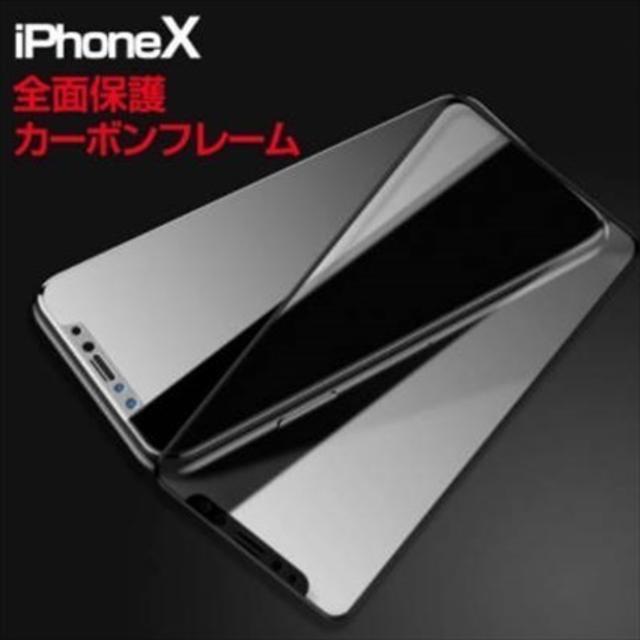 新品 iPhoneX/Xs/Max/XR強化3Dガラスフィルム 全3色 送料無料の通販 by VIN shop|ラクマ