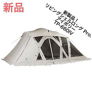 Snow Peak - 新品 リビングシェルロング Pro. アイボリー TP-660IV スノーピーク