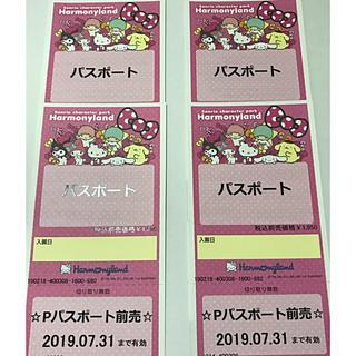 サンリオ - ☆4枚 大分 ハーモニーランド パスポートチケット☆