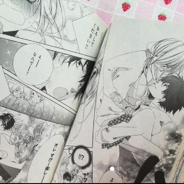 講談社(コウダンシャ)の黒王子vs.白王子 エンタメ/ホビーの漫画(少女漫画)の商品写真