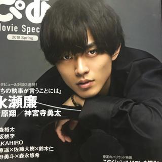 雑誌 ぴあ Movie special
