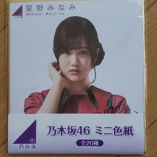 乃木坂46 - 乃木坂46 星野みなみ ミニ色紙サイン付き